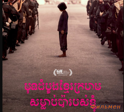 Сначала они убили моего отца / A Daughter of Cambodia Remembers (2017)