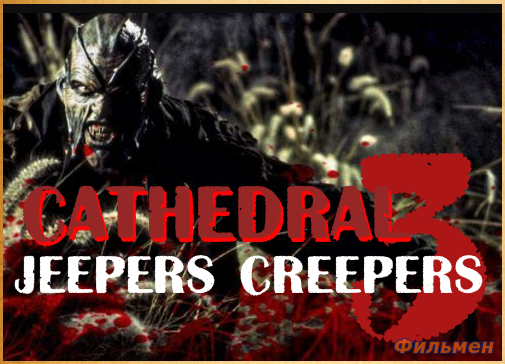 Джиперс Криперс 3 / Jeepers Creepers 3: Cathedral (2017)